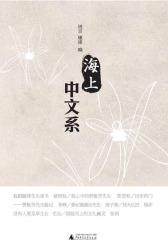海上中文系