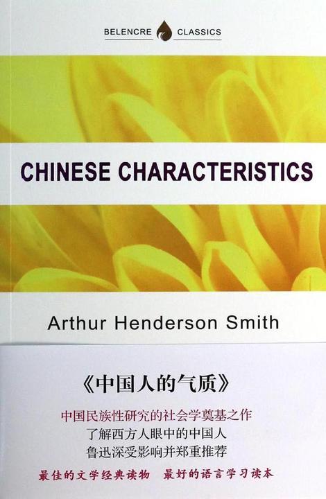 中国人的气质(纯英文)
