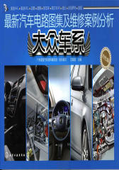 汽车电路图集及维修案例分析—大众车系(试读本)(仅适用PC阅读)