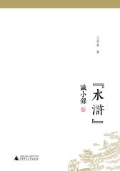 """""""水浒""""识小录"""