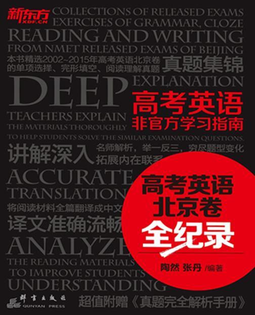 高考英语非官方学习指南:高考英语北京卷全记录
