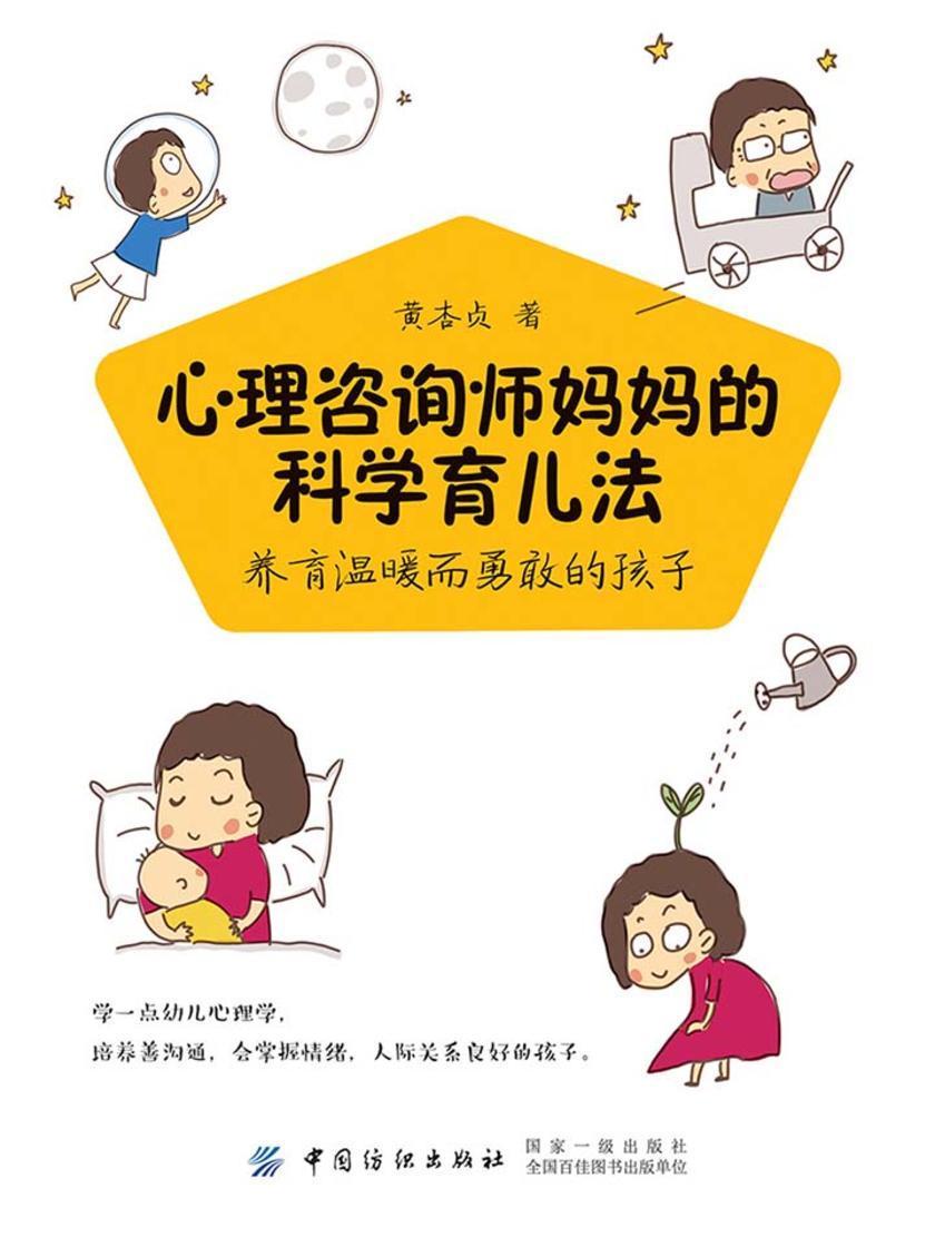 心理咨询师妈妈的科学育儿法:养育温暖而勇敢的孩子