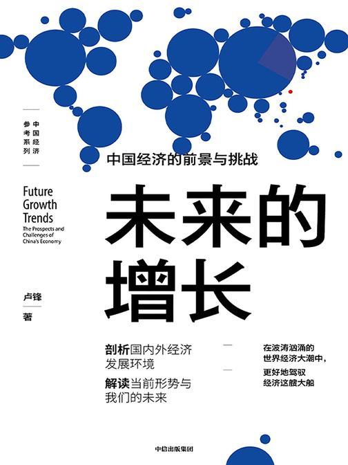 未来的增长:中国经济的前景与挑战