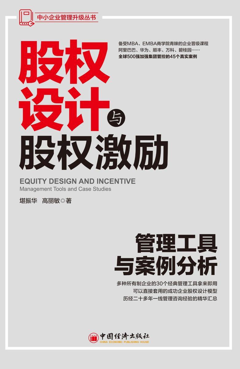 股权设计与股权激励:管理工具与案例分析