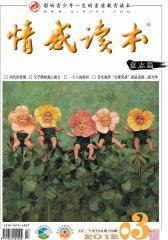 情感读本·意志篇 月刊 2012年03期(电子杂志)(仅适用PC阅读)