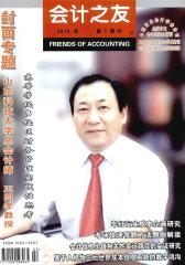 会计之友 旬刊 2012年02期(电子杂志)(仅适用PC阅读)