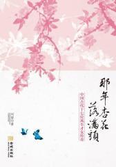 那年杏花落满头:中国古代十七位风尘才女传奇(试读本)