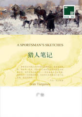 双语译林·壹力文库084:猎人笔记(双语版)(套装共2册)