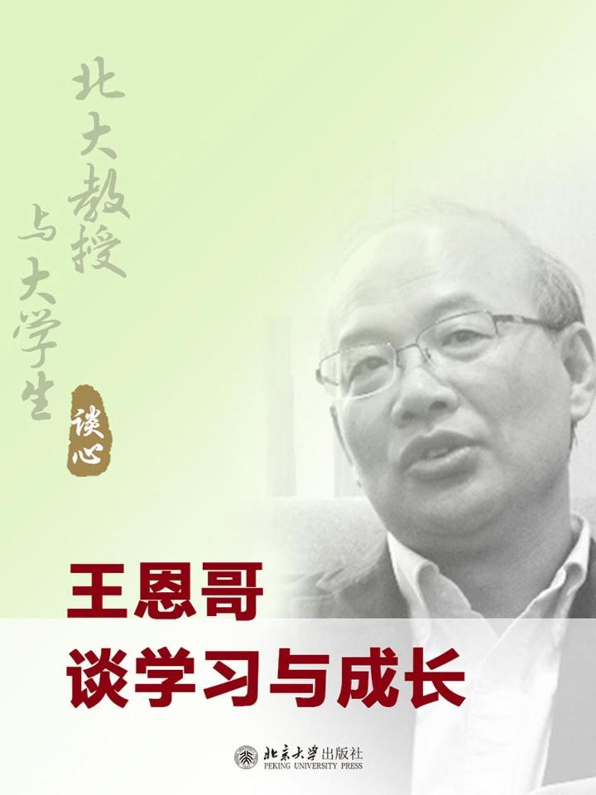 北大教授与大学生谈心:王恩哥谈学习与成长