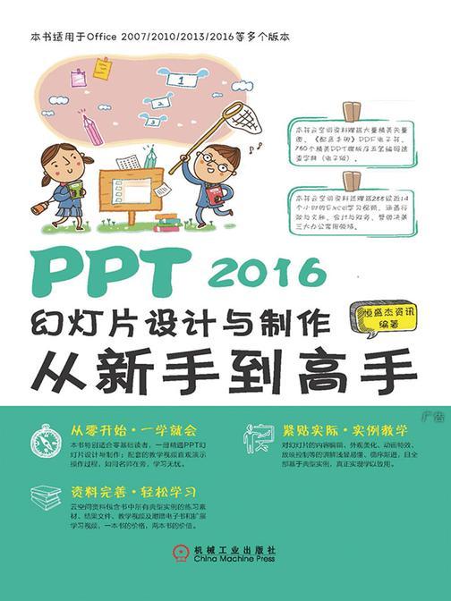 PPT2016幻灯片设计与制作从新手到高手
