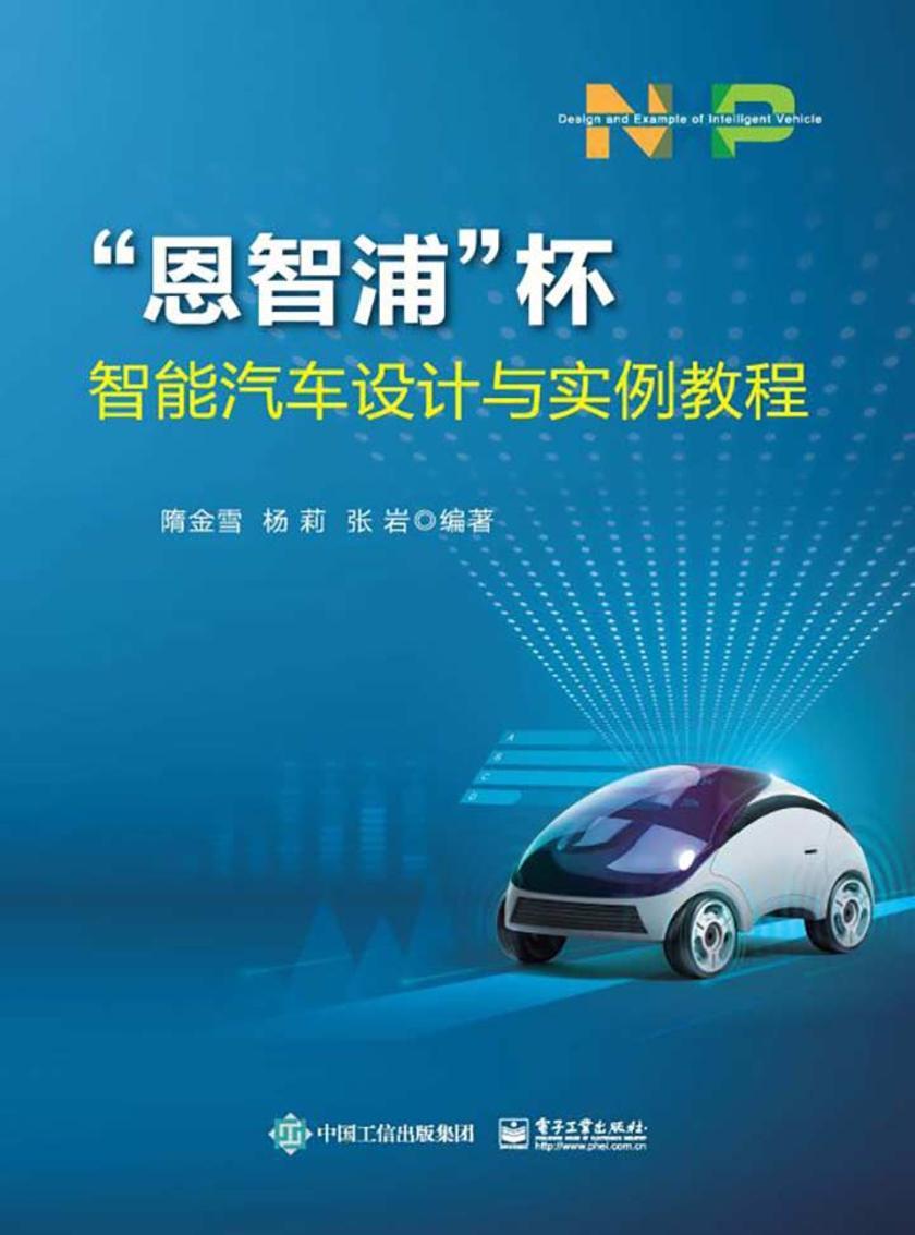 """""""恩智浦""""杯智能汽车设计与实例教程"""