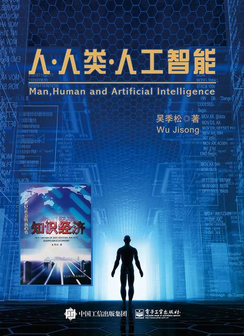 人·人类·人工智能