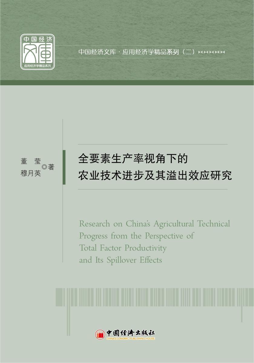 全要素生产率视角下的农业技术进步及其溢出效应研究