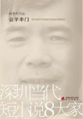 深圳当代短小说八大家——公羊串门