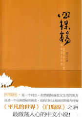 四棵杨(继平凡的世界,白鹿原之后 激荡人心的中文小说)(试读本)