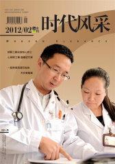 时代风采 半月刊 2012年03期(电子杂志)(仅适用PC阅读)
