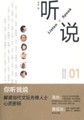 听·说 01(试读本)