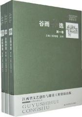 谷雨诗选(第二卷)
