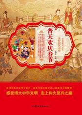 普天欢庆春节