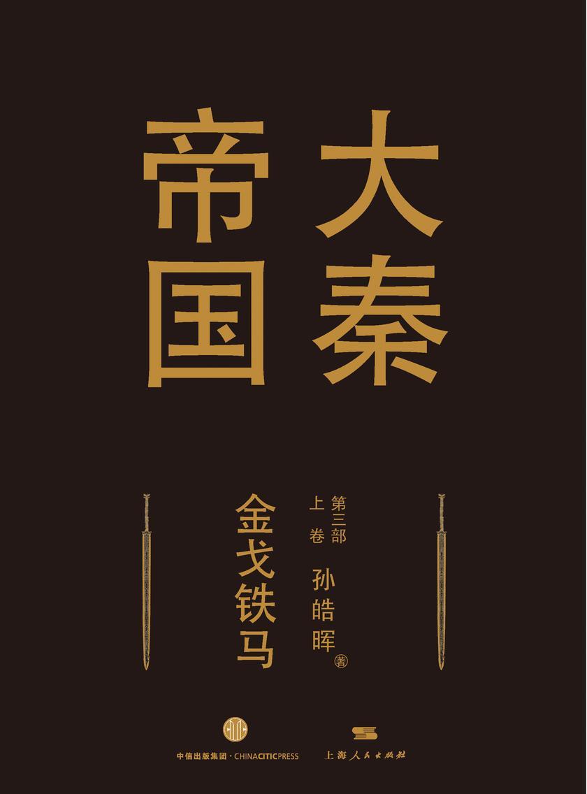大秦帝国第三部《金戈铁马》上卷