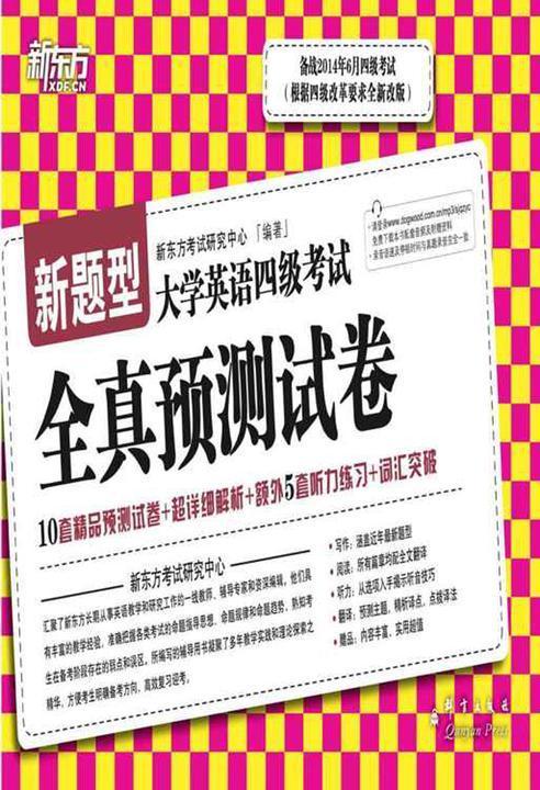 大学英语四级考试全真预测试卷(备战2014年6月)