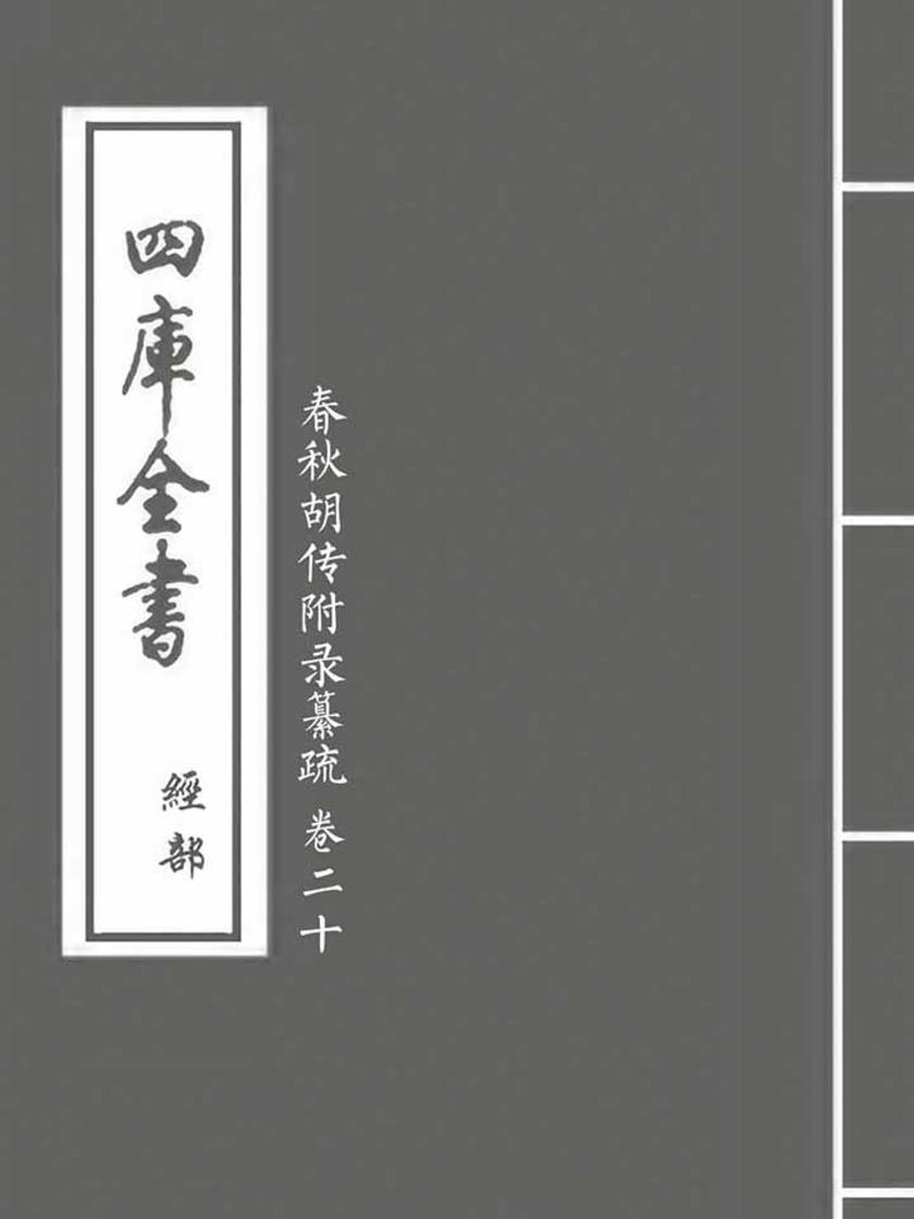 春秋胡传附录纂疏卷二十