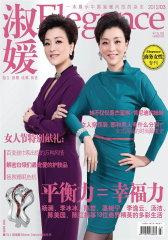淑媛 月刊 2012年03期(电子杂志)(仅适用PC阅读)