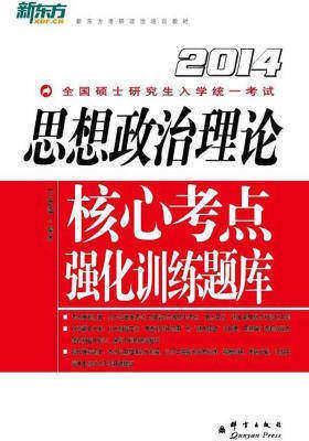 (2015)思想政治理论核心考点强化训练题库(全国硕士研究生入学统一考试)