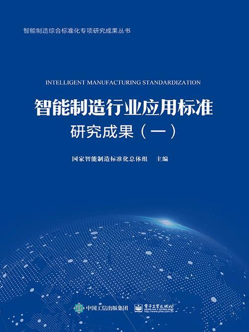 智能制造行业应用标准研究成果(一)