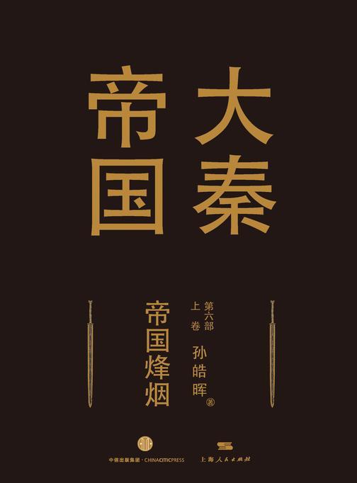 大秦帝国第六部《帝国烽烟》上卷