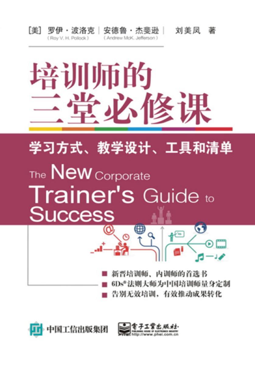 培训师的三堂必修课:学习方式、教学设计、工具和清单