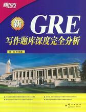 GRE写作题库深度完全分析 (东方大愚英语学习丛书)