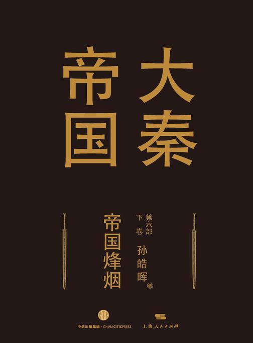 大秦帝国第六部《帝国烽烟》下卷