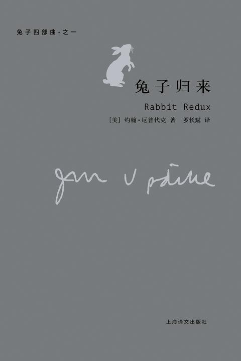 兔子归来:兔子四部曲