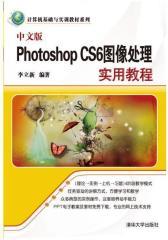 中文版Photoshop CS6图像处理实用教程(试读本)(仅适用PC阅读)