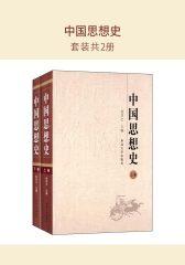 中国思想史(套装共2册)