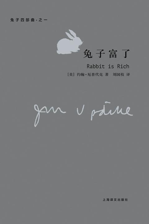 兔子富了:兔子四部曲