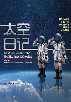 太空日记(航天员景海鹏、陈冬、王亚平、刘洋领衔编著)