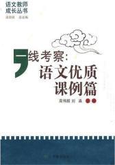 语文教师成长丛书:一线考察——语文优质课例篇