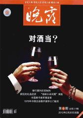 晚霞 半月刊 2012年04期(电子杂志)(仅适用PC阅读)