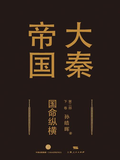 大秦帝国第二部《国命纵横》下卷