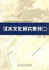 汉水文化研究集刊(二)(仅适用PC阅读)