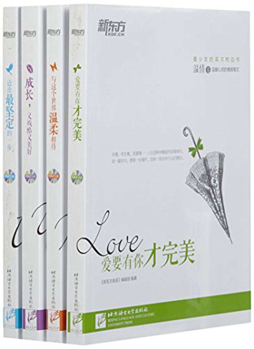 新东方·青少年双语励志美文(套装共4册)