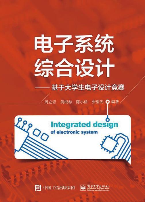 电子系统综合设计——基于大学生电子设计竞赛