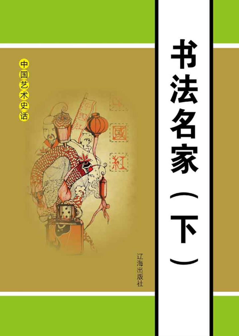 书法名家(下)