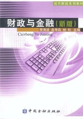 财政与金融(新版)(仅适用PC阅读)