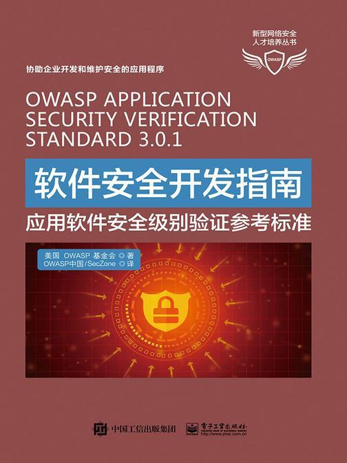 软件安全开发指南