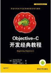 Objective—C开发经典教程(试读本)