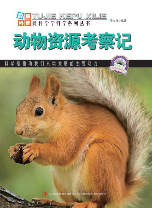 动物资源考察记