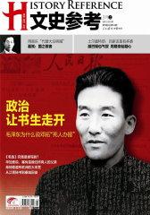 文史参考 半月刊 2012年05期(电子杂志)(仅适用PC阅读)